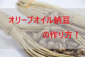 オリーブオイル納豆の作り方