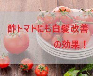 酢トマトにも白髪改善の効果