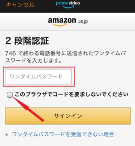 Amazon2段階認証の画面