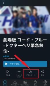 Amazonプライム・ビデオ動画ダウンロード