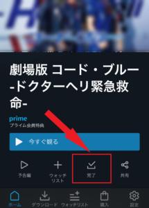 Amazonプライム・ビデオ ダウンロード完了