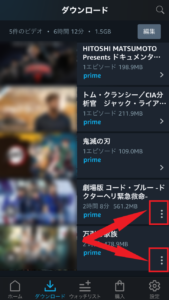 Amazonプライム・ビデオ 動画削除