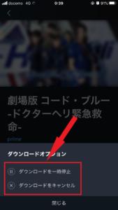 Amazonプライム・ビデオ ダウンロードキャンセル 一時停止