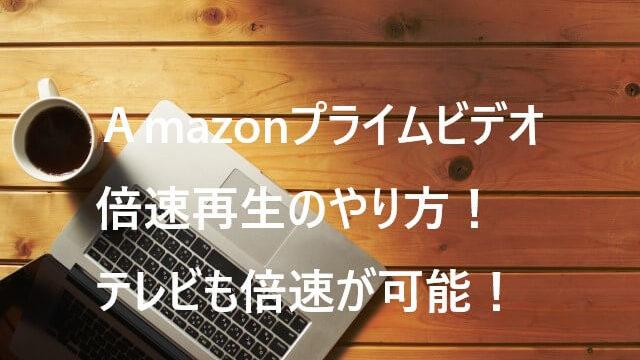 Amazonプライムビデオ倍速再生