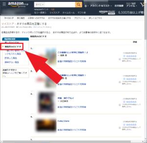 Amazon視聴履歴