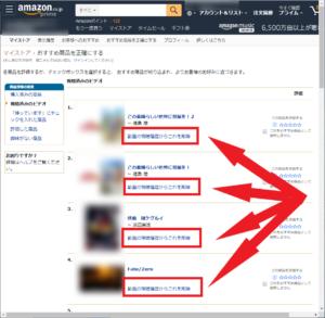 Amazon視聴履歴削除