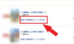 Amazon履歴削除