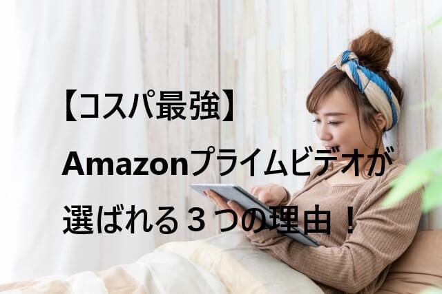 Amazonプライムビデオが選ばれる3つの理由