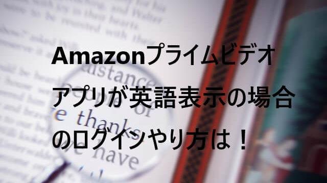 Amazonプライムビデオのアプリが英語表示