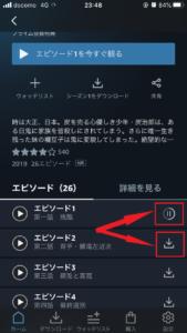 Amazonプライム・ビデオをダウンロード