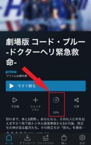 Amazonプライム・ビデオダウンロード画面