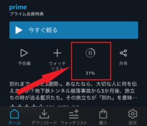Amazonプライム・ビデオ ダウンロード進捗状況