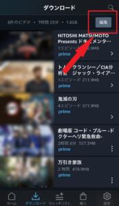 nプライム・ビデオ 動画削除