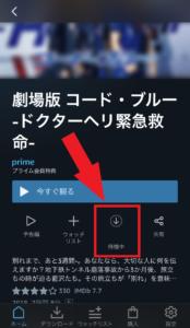 プライム・ビデオ ダウンロード
