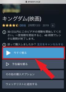 Amazonビデオ 今すぐ観る