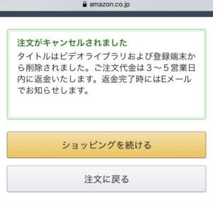 Amazonビデオ キャンセル
