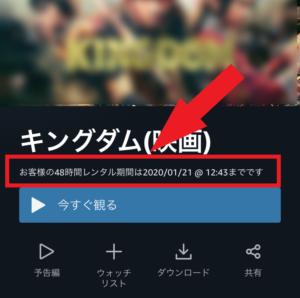 Amazonビデオ レンタル期間