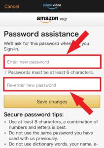 Amazonプライム・ビデオのアプリ パスワード再設定