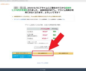 Amazonプライム 特典と会員資格を終了