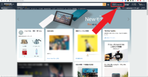 Amazon アカウント&リスト