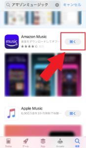 「Amazon Music」入手