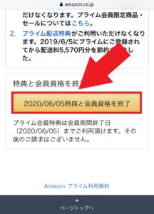 Amazon 特典と会員資格を終了