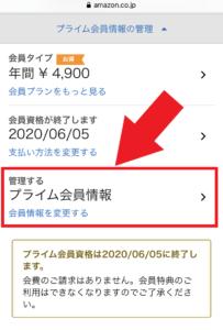 Amazonプライム 会員情報