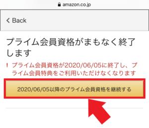 Amazonプライム 資格を継続する