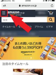 Amazonアプリ画面