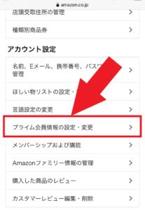 Amazon プライム会員情報の設定・変更