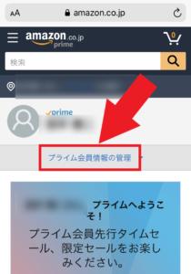 Amazon プライム情報の管理