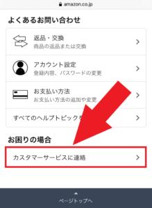 Amazon カスタマーサービスに連絡