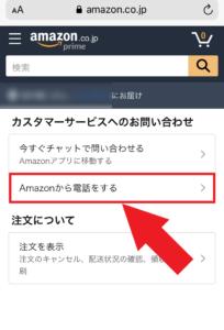 Amazon Amazonから電話する