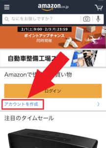 Amazon アカウント作成