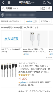 Amazon 商品画像