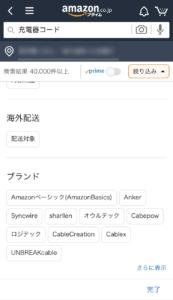Amazon 商品絞り込み