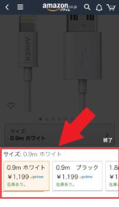 Amazon 商品画面 サイズ 色
