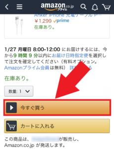 Amazon 今すぐ買う