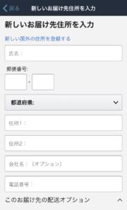 Amazon 住所登録