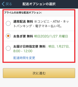 Amazon 配送料