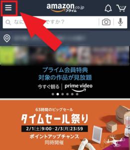 Amazon ホーム画面