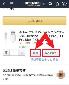 Amazon 商品削除