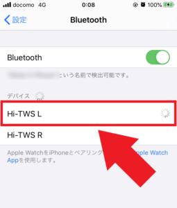 iPhone  Bluetoothデバイス表示