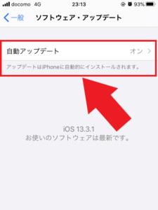 iPhone ソフトウェア自動アップデート