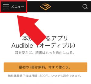 Audibleの公式ホームページ メニュー