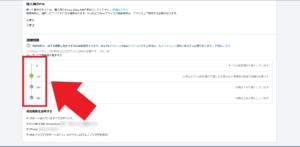 Amazonプライムビデオ 視聴制限 選択