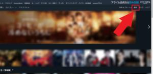 Amazonプライムビデオホーム画面 設定