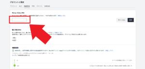 Amazonプライムビデオ PINコード入力