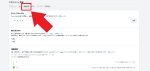Amazonプライムビデオ アカウント設定 機能制限