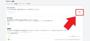 Amazonプライムビデオ 機能制限 PINコード変更